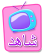 Arabic - Icon 2 - Watch.png