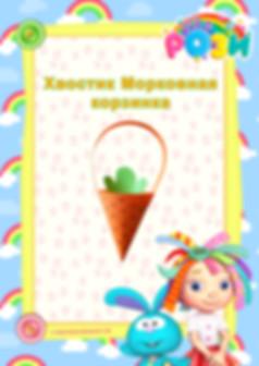 Russian - Carrot Basket page 1.jpg