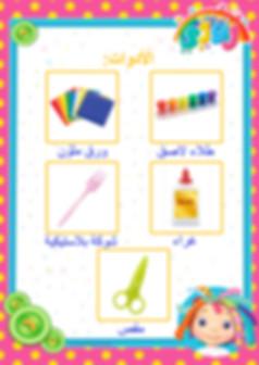 Arabic - forkpainting-page2.jpg