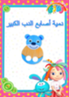 Arabic - Big Bear's Finger Puppet - Page