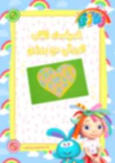 Arabic - page 1_heart mosaic.jpg