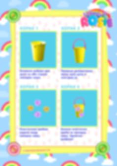 Serbian - flower basket - page 3.jpg