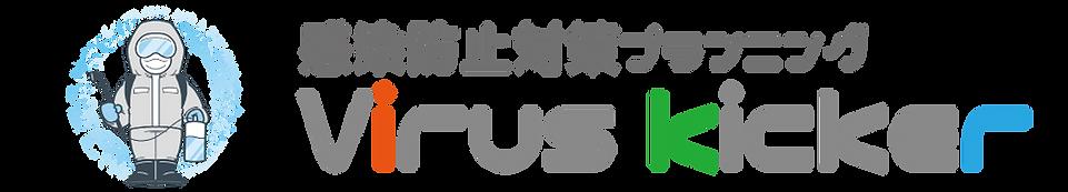 ウィルスキッカーロゴ.png
