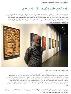 Journal Shargh Parsi
