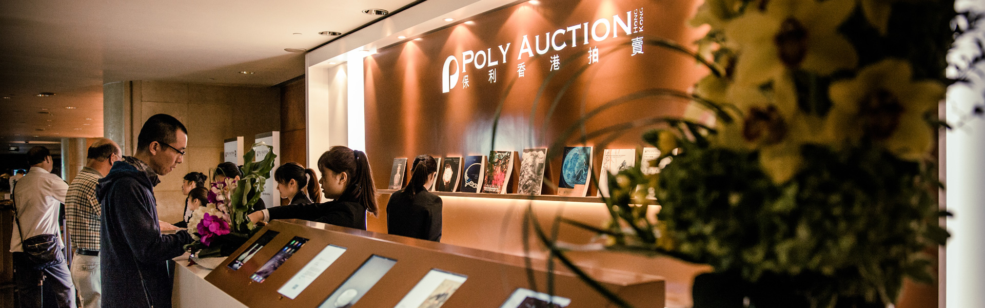 Poly Auction Hong Kong