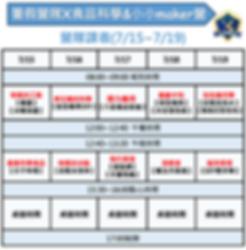 2019-暑假營隊台北.png
