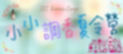 暑期banner 的複本.JPG