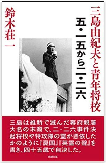 三島由紀夫と青年将校 五・一五から二・二六