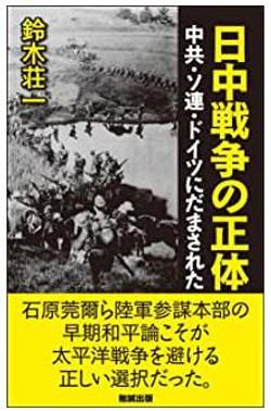 日中戦争の正体