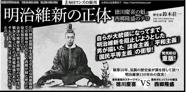 明治維新 新聞広告 2017_s.jpg