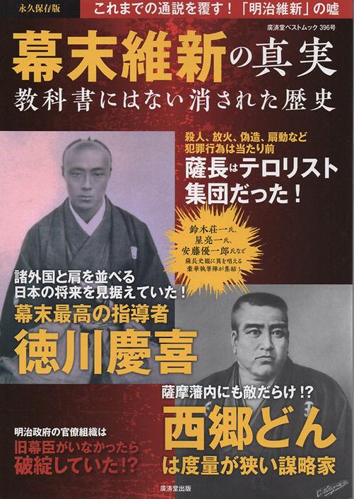 廣済社表紙.jpg