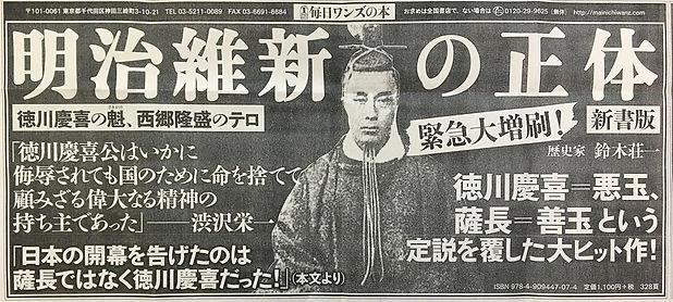 mainiti_yosinobu_1s.jpg