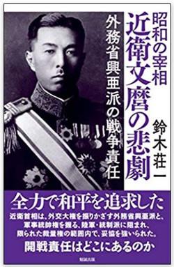昭和の宰相 近衛文麿の悲劇