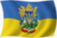 флаг украины.jpg