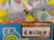 20180627_まるごと静岡‗第一TV.jpg