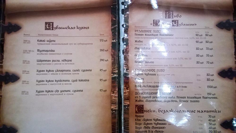 В меню есть блюда чувашской кухни