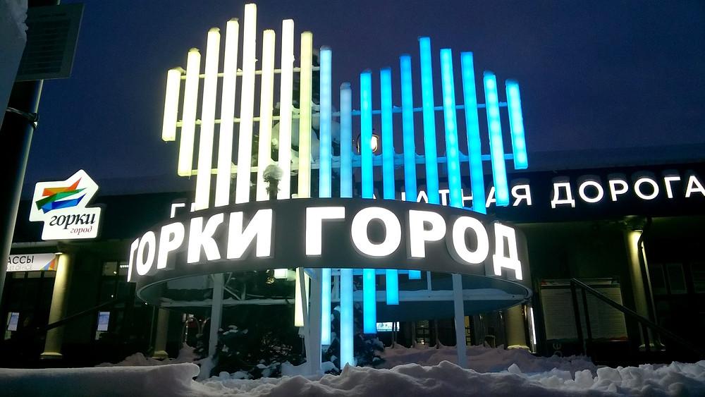 """""""Горки-город"""""""