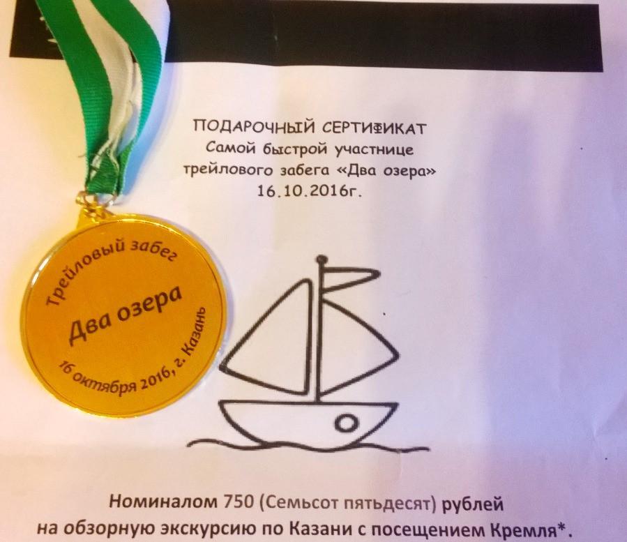 Медаль и сертификат