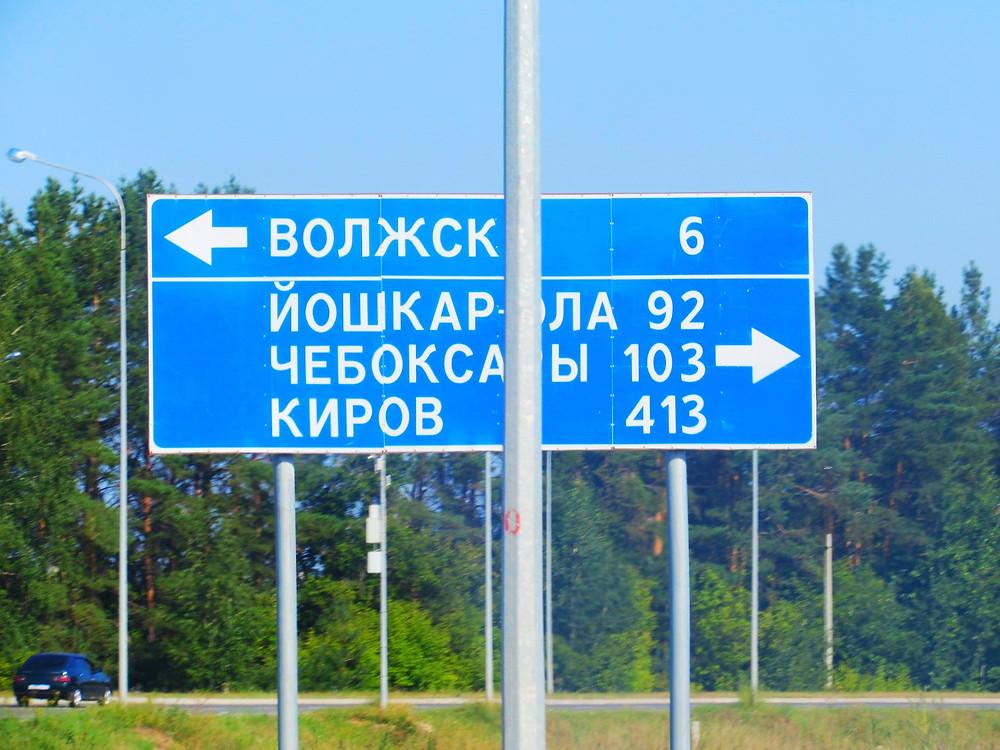 Едем в Волжск