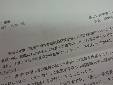 嬉しいご案内( ^)o(^ )
