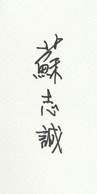IMG_20200812_0017_修圖_尺寸日期.jpg