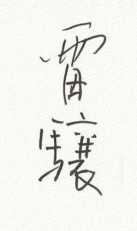IMG_20200812_0003_修圖_尺寸日期.jpg
