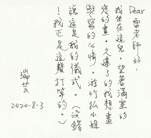 IMG_20200812_0016_修圖_尺寸日期_碼.jpg
