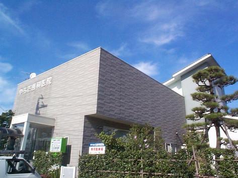 Y歯科医院兼住宅 I歯科医院 新潟 歯科医院設計事例写真