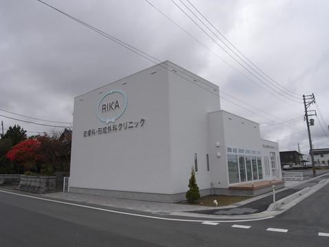 RIKA皮膚科 形成外科クリニック 新潟 医院建築事例写真