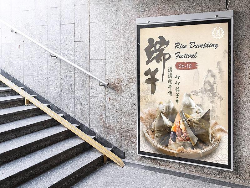 Rice Dumpling poster mockup.jpg