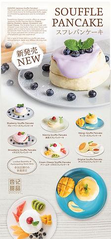 Souffle Pancake banner.jpg