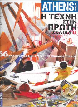 catalogue Athens Voice 2005
