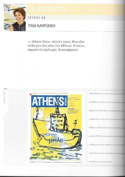 catalogue Kambani Athens Voice 2005 -