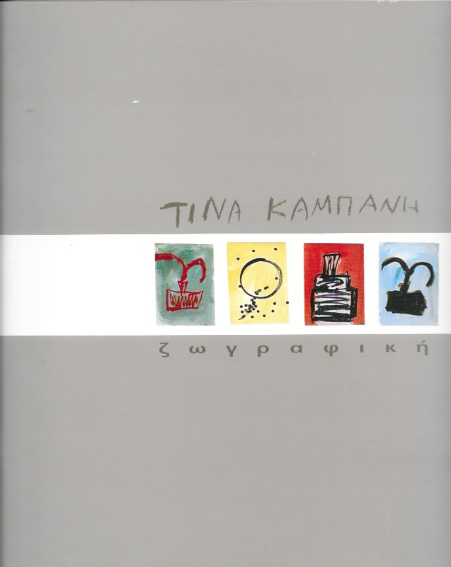 catalogue Tina Kambani paintings at Agathi Gallery 1999