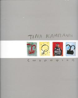 catalogue Tina Kambani paintings at Agathi Gallery 1999