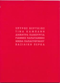 catalogue_exposition_6_proposition_pour_un_thème_1997