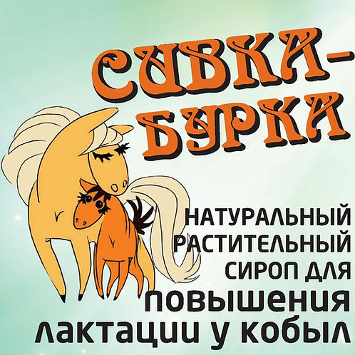 """Сироп """"Сивка-Бурка"""" для повышения лактации 1л."""