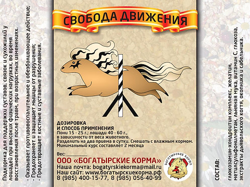 """""""Свобода движения"""" для суставов. 3кг."""
