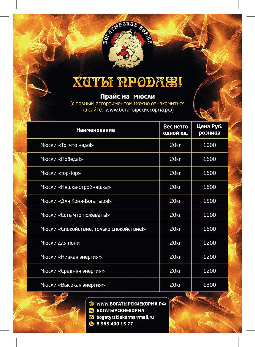 Bogatyrskiye_korma_price_A4_02_page-0001.jpg