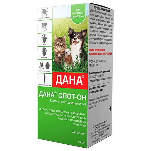 Дана Спот-Он инсектоакарицидный препарат для собак и кошек 15мл