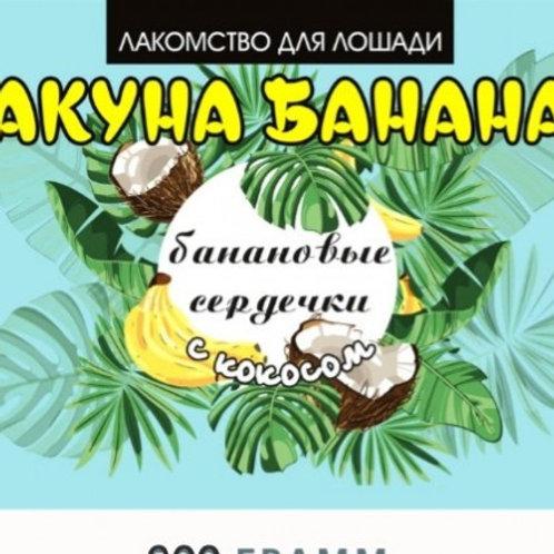 """Печеньки """"Акуна Банана"""" 900гр"""