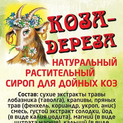 """Сироп для дойных коз """"КОЗА-ДЕРЕЗА"""" 1л."""