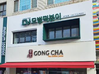 청주-성안길점.png