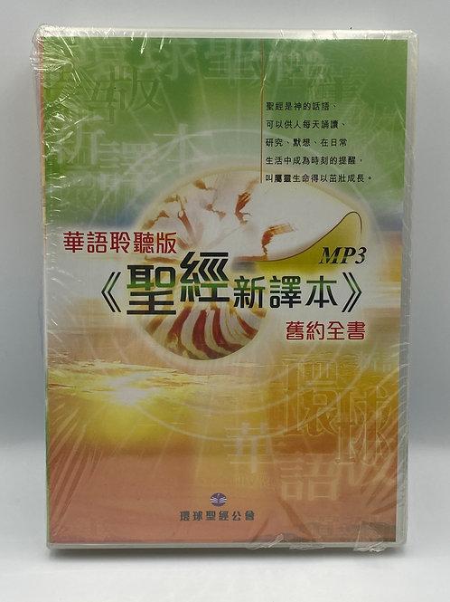 華語聆聽版聖經新譯本舊約全書MP3(環球聖經公會)