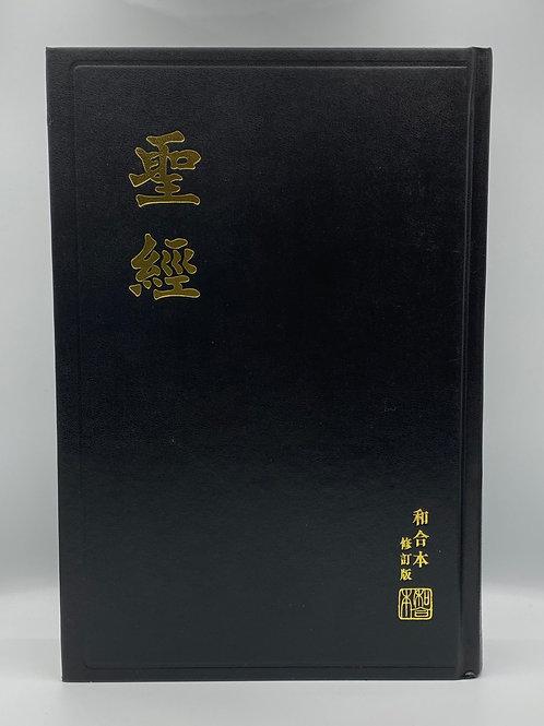 聖經和合本修訂版(大字繁體中文)