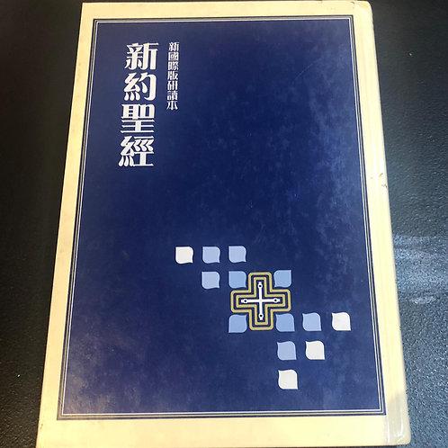新約聖經新國際版研讀本(更新傳道會)