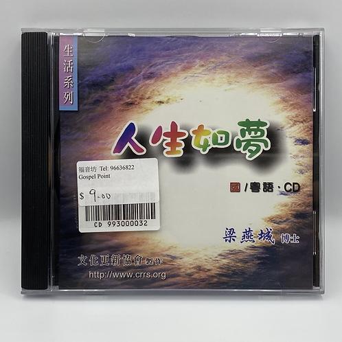 生活系列 - 人生如夢CD(園/粵語)