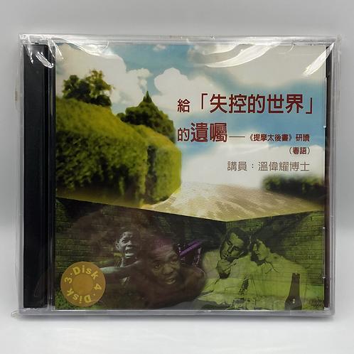 給「失控的世界」的遺囑 - 《提摩太後書》研讀CD(粵語)