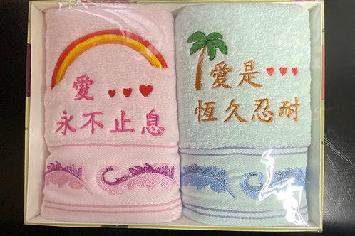 愛是恆久忍耐雙條毛巾禮品套件