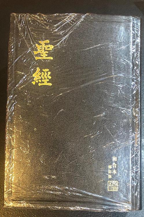 聖經和合本修訂版
